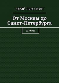 Юрий Лубочкин - От Москвы до Санкт-Петербурга. 2010год