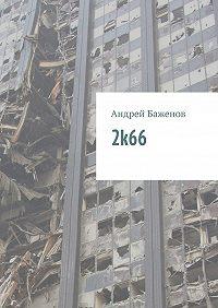 Андрей Баженов -2k66