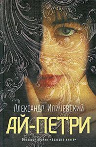 Александр Иличевский -Ай-Петри