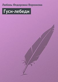 Любовь Воронкова -Гуси-лебеди