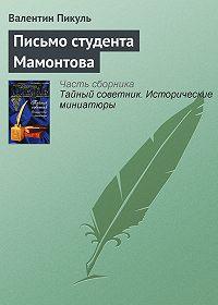 Валентин Пикуль -Письмо студента Мамонтова