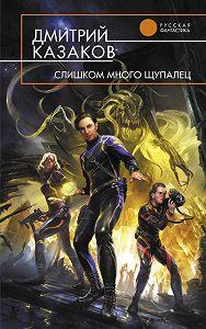 Дмитрий Казаков -Слишком много щупалец