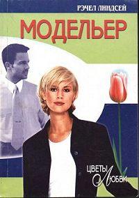 Рэчел Линдсей -Модельер