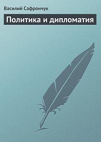 Василий Сафрончук -Политика и дипломатия