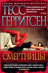 Тесс Герритсен -Смертницы