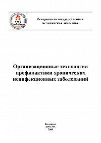 Коллектив Авторов -Организационные технологии профилактики хронических неинфекционных заболеваний