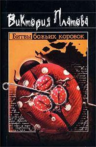 Виктория Платова -Битвы божьих коровок