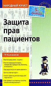 Георгий Колоколов -Защита прав пациентов