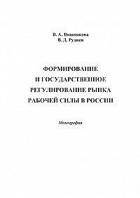 Виктор Руднев -Формирование и государственное регулирование рынка рабочей силы в России