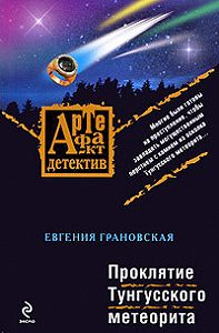 Евгения Грановская -Проклятие Тунгусского метеорита