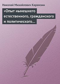 Николай Михайлович Карамзин -«Опыт нынешнего естественного, гражданского и политического состояния Швейцарии; или Письма Вильгельма Кокса»