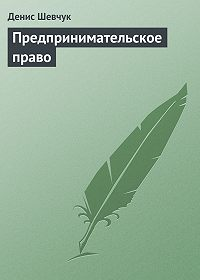 Денис Шевчук -Предпринимательское право
