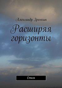 Александр Зрячкин - Расширяя горизонты