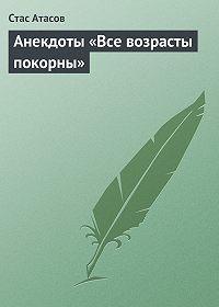 Стас Атасов -Все возрасты покорны…