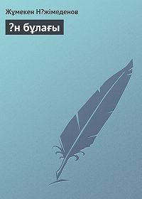 Жұмекен Нəжімеденов -Əн бұлағы