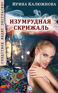 Ирина Калюжнова -Изумрудная скрижаль