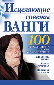 Борис Бах - Исцеляющие советы Ванги