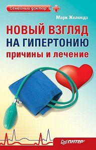 Марк Жолондз - Новый взгляд на гипертонию: причины и лечение.4сенсации Жолондза