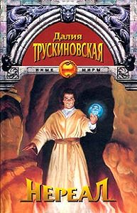 Далия Трускиновская -Нереал