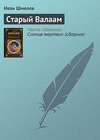Иван Шмелев -Старый Валаам