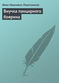 Иван Лажечников -Внучка панцирного боярина