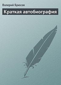 Валерий Брюсов -Краткая автобиография