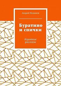 Андрей Мошанов -Буратино и спички. Короткие рассказы