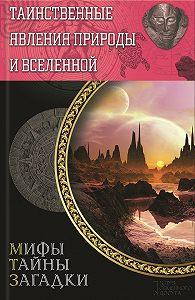 Сергей Минаков - Таинственные явления природы и Вселенной