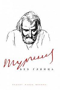 Павел Фокин -Тургенев без глянца