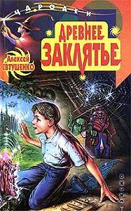 Алексей Евтушенко -Древнее заклятье