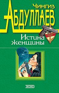 Чингиз Абдуллаев -Рай обреченных