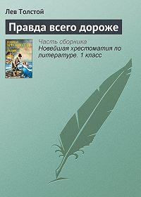 Лев Толстой -Правда всего дороже