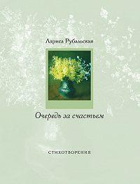 Лариса Рубальская -Очередь за счастьем (сборник)