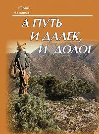 Юрий Латыпов -А путь и далек, и долог