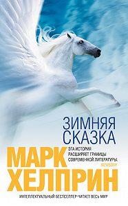 Марк Хелприн -Зимняя сказка