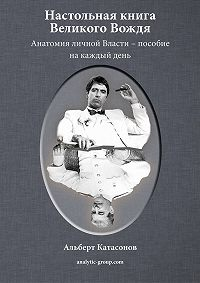 Альберт Катасонов -Настольная книга Великого Вождя