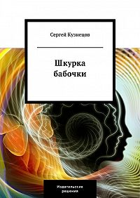 Сергей Юрьевич Кузнецов -Шкурка бабочки