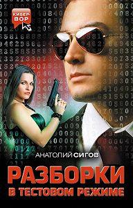 Анатолий Сигов -Разборки в тестовом режиме (сборник)