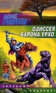 Алексей Голубев -Одиссея барона Урхо