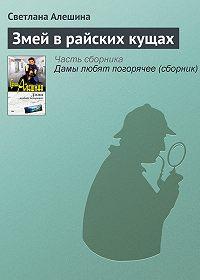 Светлана Алешина -Змей в райских кущах