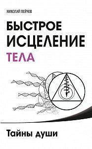 Николай Пейчев -Быстрое исцеление тела. Тайны души