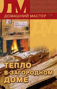 Владимир Исаевич Круковер -Тепло в загородном доме