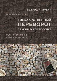 Эдвард Люттвак -Государственный переворот. Практическое пособие