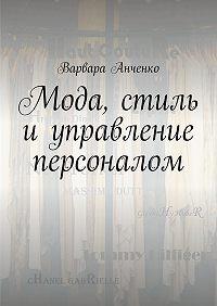Варвара Анченко - Мода, стиль и управление персоналом