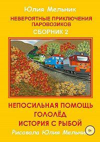 Юлия Мельник -Невероятные приключения паровозиков. Сборник 2