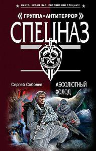 Сергей Соболев -Абсолютный холод
