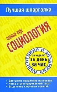 Татьяна Петровна Ритерман - Социология. Полный курс