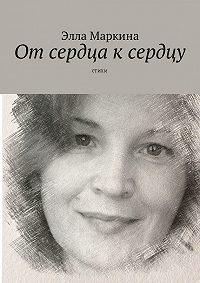 Элла Маркина -Отсердца ксердцу. Стихи