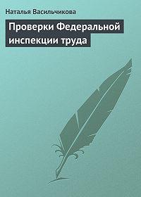 Наталья Васильчикова -Проверки Федеральной инспекции труда