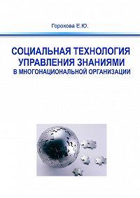 Евгения Горохова -Социальная технология управления знаниями в многонациональной организации